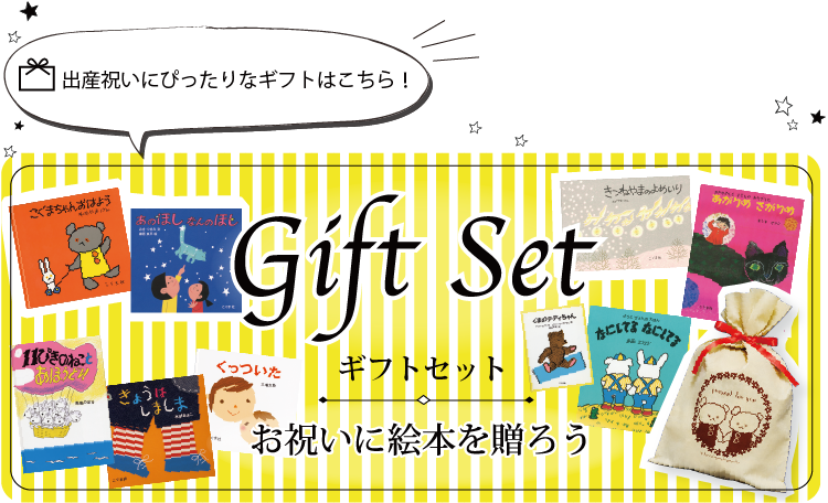 GiftSet ギフトセット